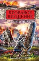 Поротников В.П. - Кровавое Крещение «огнем и мечом»' обложка книги