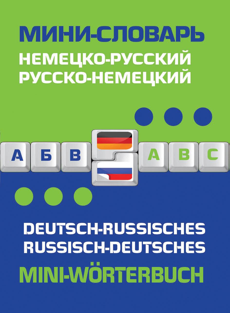 Немецко-русский, русско-немецкий мини-словарь немецко русский политехнический словарь