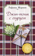 Жермен Р. - Джин-тоник с огурцом' обложка книги