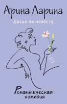 Ларина А. - Досье на невесту' обложка книги