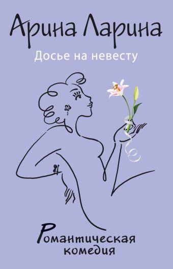 Досье на невесту Ларина А.