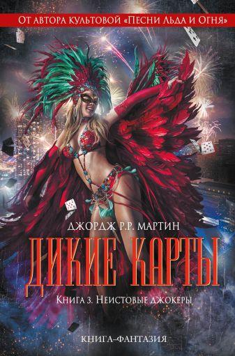 Мартин Дж.Р.Р. - Дикие карты. Книга 3. Неистовые джокеры обложка книги