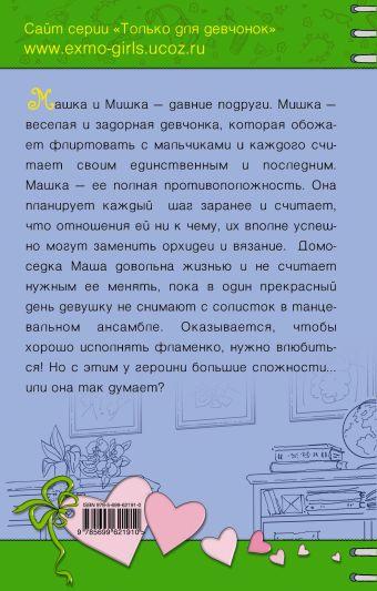 Мисс совершенство Мазаева И.