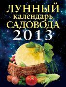 Родионова И.А. - Лунный календарь садовода 2013' обложка книги