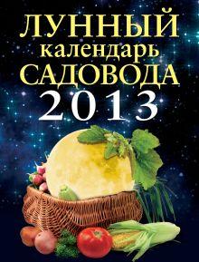 Лунный календарь садовода 2013