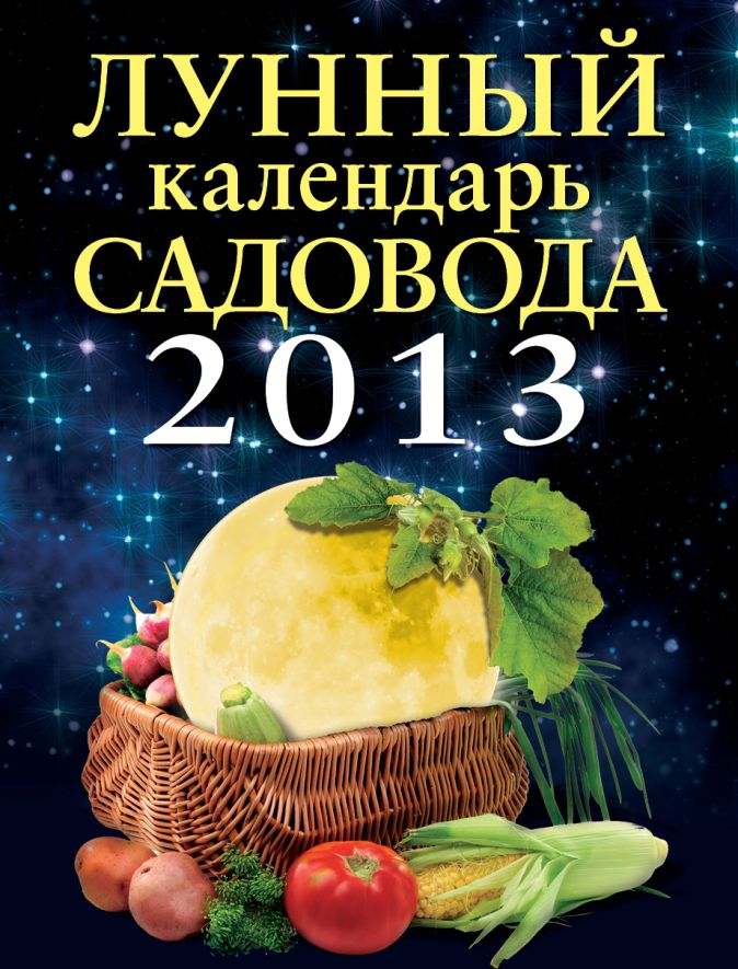 Лунный календарь садовода 2013 Родионова И.А.