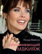 Мейсон Л. - Омолаживающий макияж' обложка книги