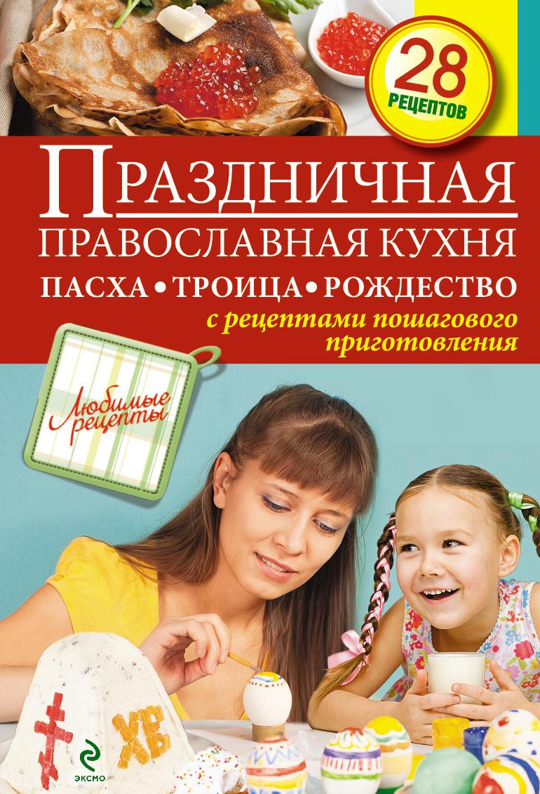 Праздничная православная кухня. Пасха. Троица. Рождество