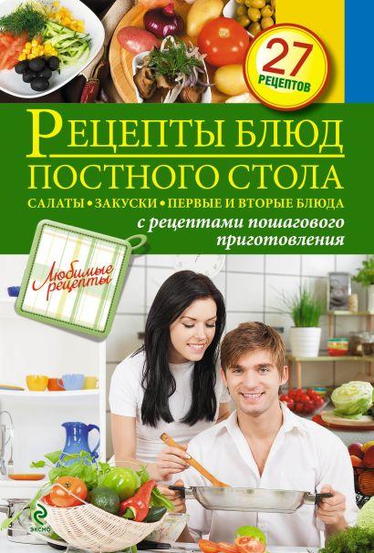Рецепты блюд постного стола. Салаты, закуски, первые и вторые блюда - фото 1