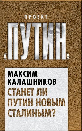 Калашников М. - Станет ли Путин новым Сталиным? обложка книги
