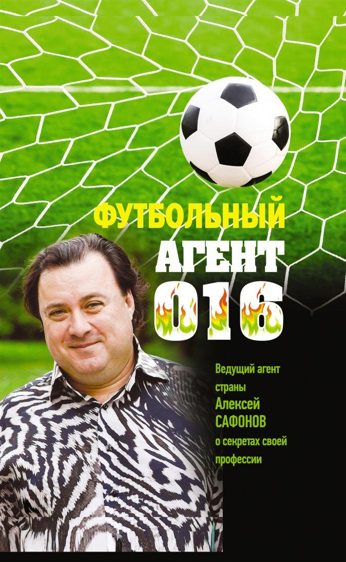 Алексей Матвеев - Футбольный агент 016 обложка книги