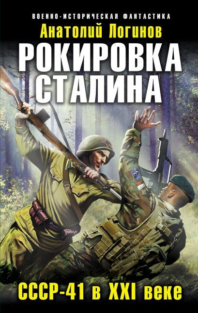 Рокировка Сталина. СССР-41 в XXI веке - фото 1