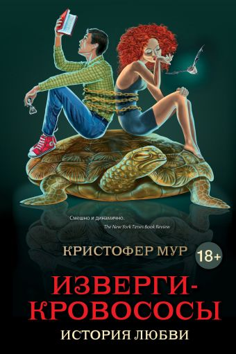 Изверги-кровососы: история любви Мур К.