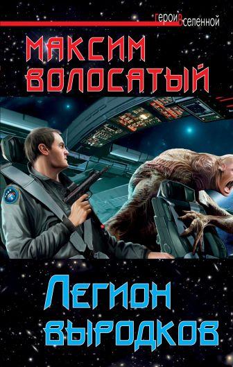 Волосатый М.И. - Легион выродков обложка книги