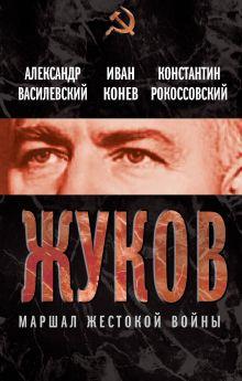 Георгий Жуков. Маршал жестокой войны