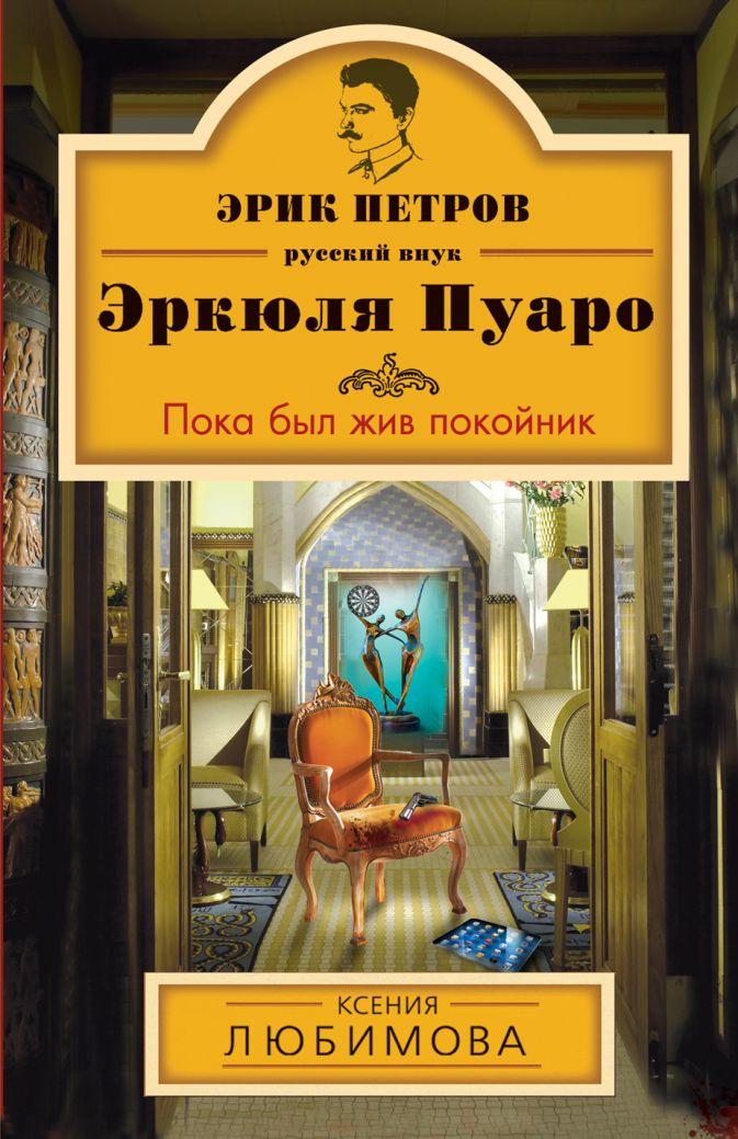 Любимова К. - Пока был жив покойник обложка книги