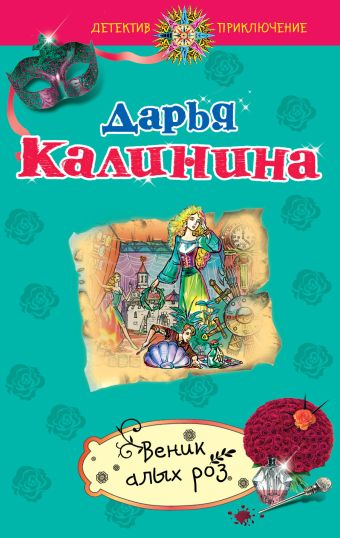 Веник алых роз Дарья Калинина