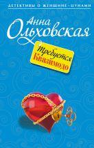 Ольховская А. - Требуется Квазимодо' обложка книги