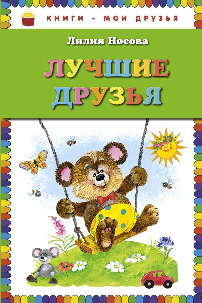 Лилия Носова - Лучшие друзья (ст. изд.) обложка книги