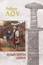 Лоу Р. - Белый ворон Одина' обложка книги