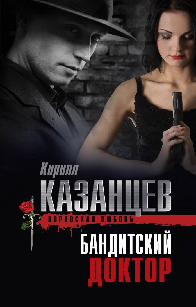 Казанцев К. - Бандитский доктор обложка книги