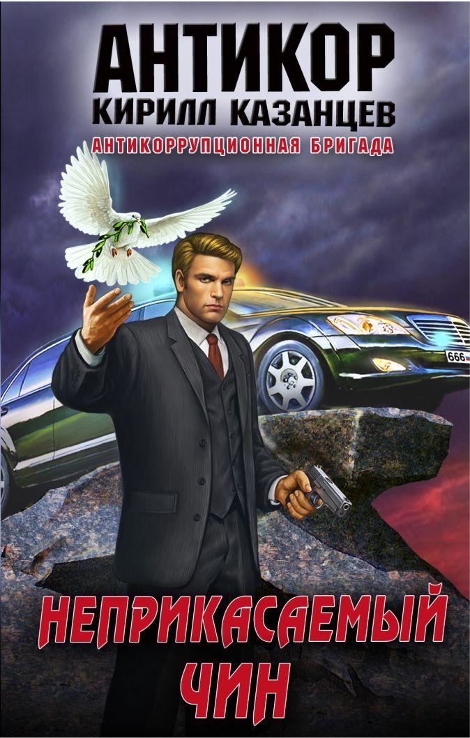 Казанцев К. - Неприкасаемый чин обложка книги