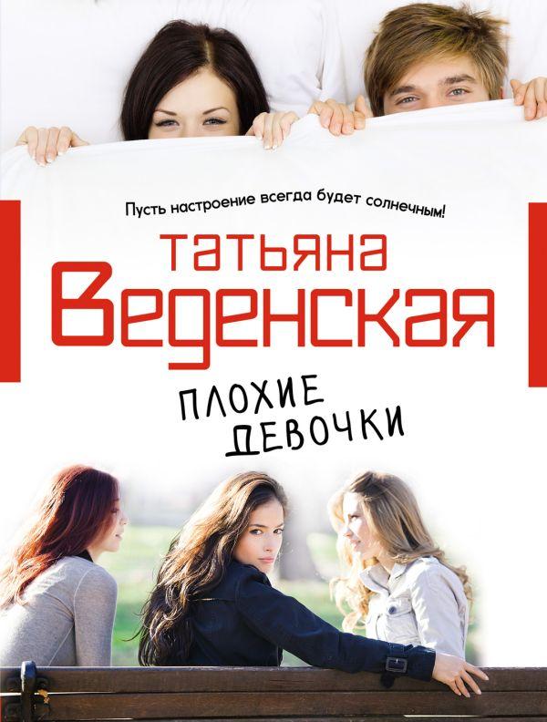 Плохие девочки Веденская Т.