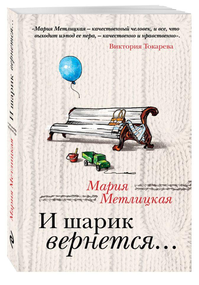 Мария Метлицкая - И шарик вернется... обложка книги