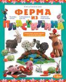 Багрянцева А. - Ферма из пластилина' обложка книги