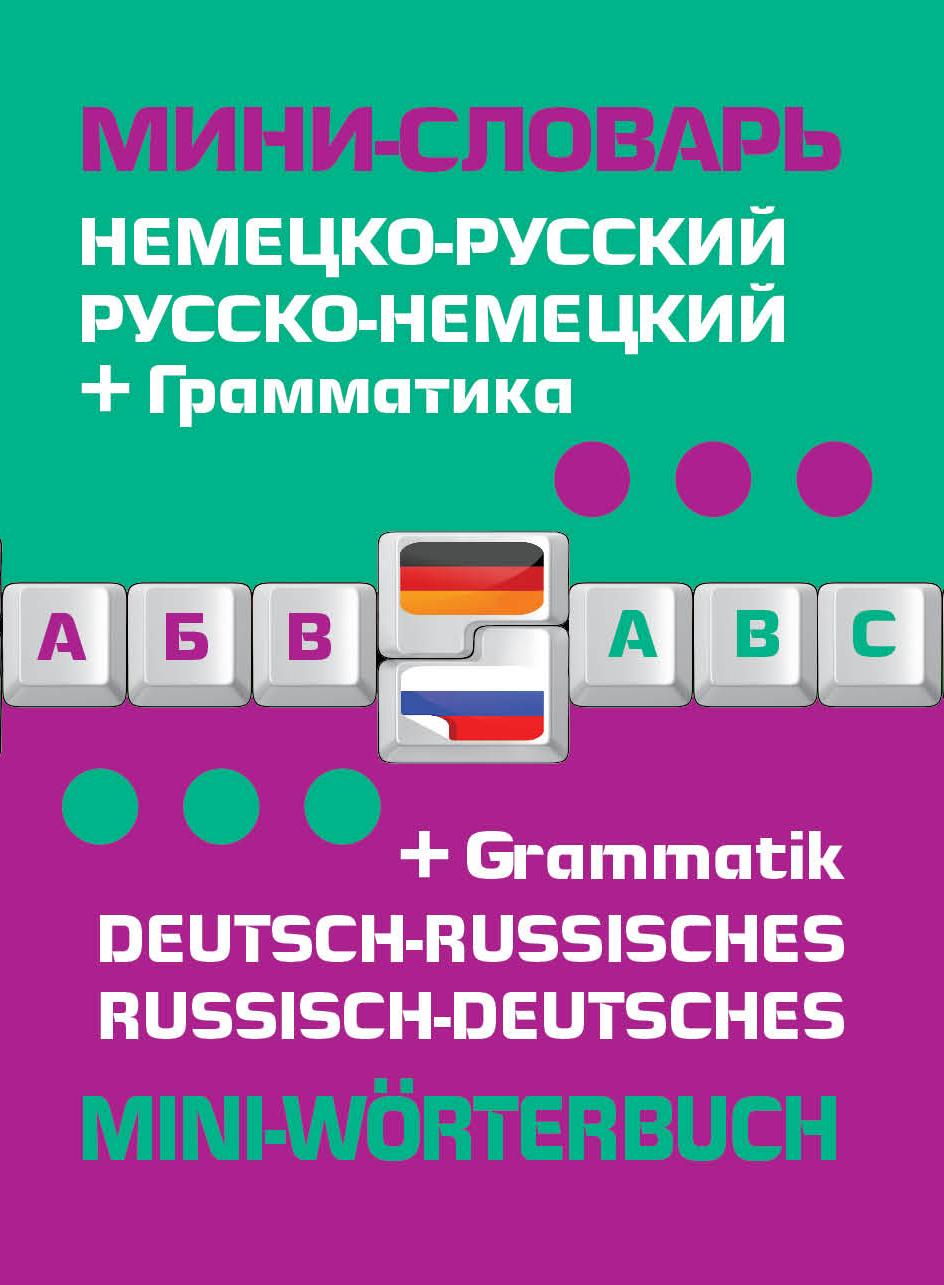 Немецко-русский русско-немецкий мини-словарь + грамматика визуальный немецко русский словарь