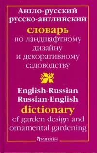 Англо-Русский Словарь по ландшафтному дизайну Головкин Б.Н.