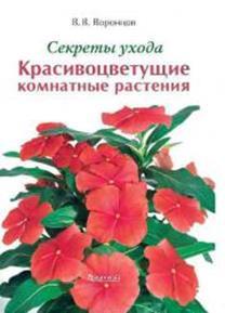 Секреты ухода. Красивоцветущие комнатные растения. Воронцов В.В.