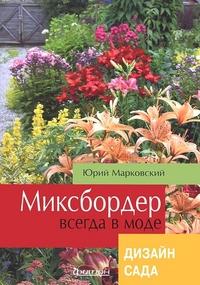 Марковский Ю. - Миксбордер всегда в моде (Дизайн Сада) обложка книги