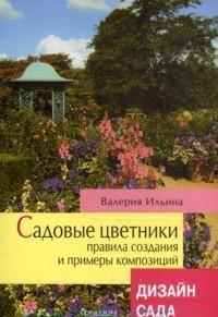 Садовые цветники (Дизайн Сада) Ильина В.В.