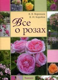 Всё о Розах Воронцов В.В, Коробов В.И.
