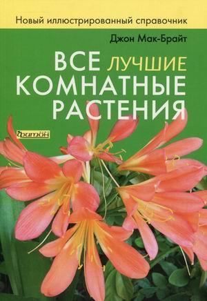 Все лучшие комнатные растения Д. Мак Брайт
