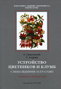 Устройство цветников и клумб.