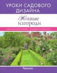 Кирсанова С. Живые изгороди (УСД) как правильно оформить куплю продажу комнаты в ипотеку