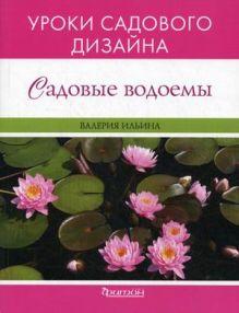 Садовые водоёмы (УСД)