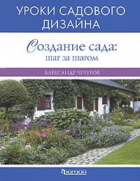 Создание сада: шаг за шагом (УСД) Чечуров А.В.