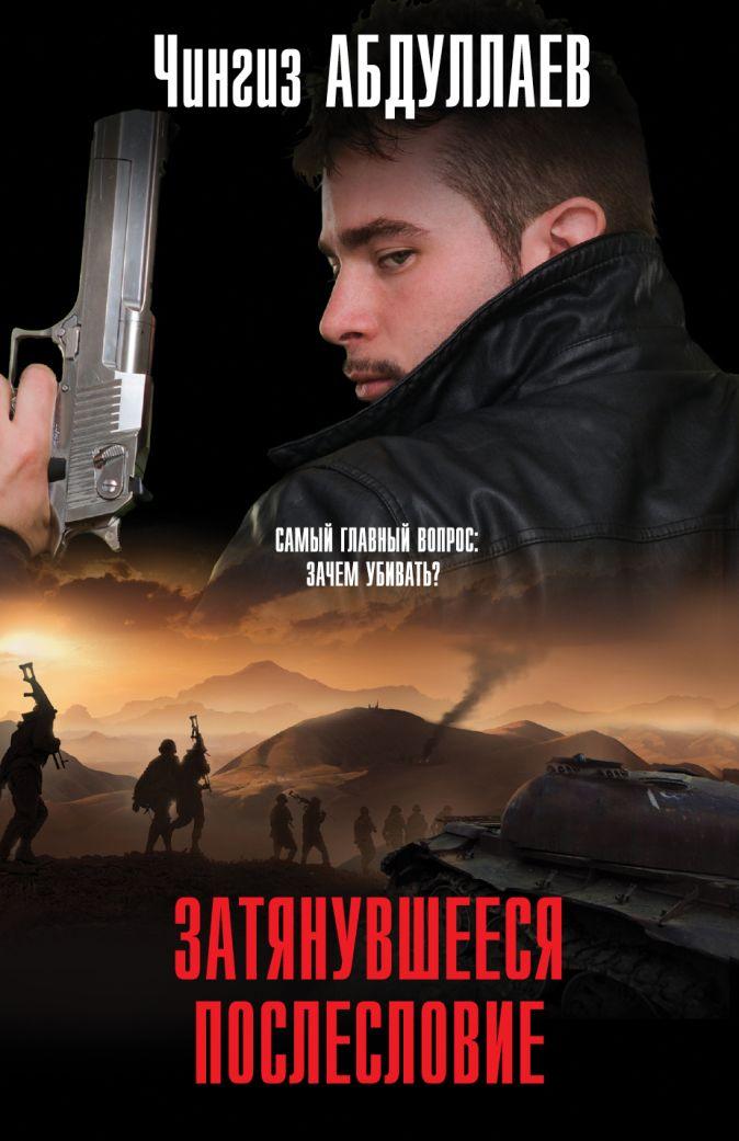Абдуллаев Ч.А. - Затянувшееся послесловие обложка книги
