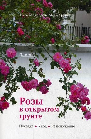 Медведев; Куприна - Розы в открытом грунте. Посадка. Уход. Размножение. обложка книги
