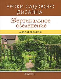 Лысиков А.Б. - Вертикальное озеленение (УСД) обложка книги