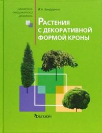 Растения с декоративной формой кроны Бондорина И.А.