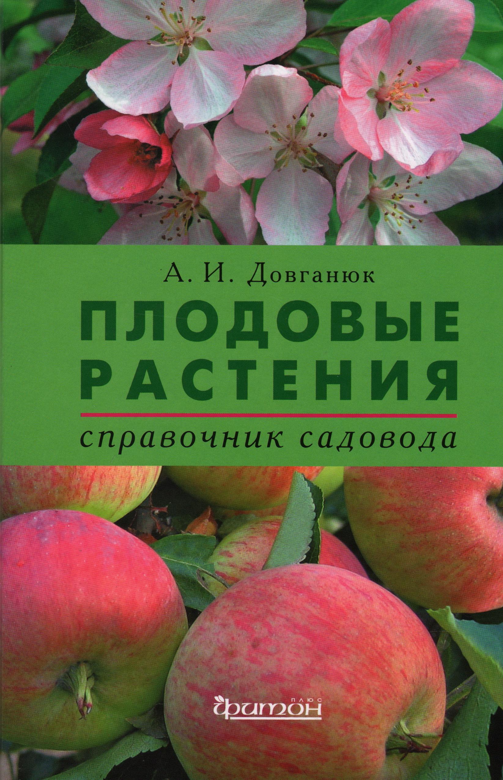 Довганюк А.И. Плодовые растения. витковский в плодовые растения мира