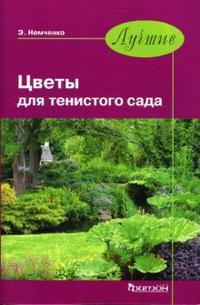 Немченко Э.П. - Лучшие. Цветы для тенистого сада. обложка книги