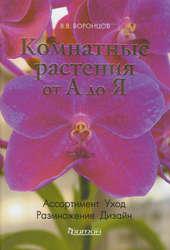Воронцов В.В. Комнатные растения от А до Я купить 3 4 комнатные квартиры до 7000000 руб