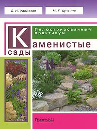 Улейская, Л.И., Кучкина М.Г. - Каменистые сады. Иллюстрированный практикум. обложка книги