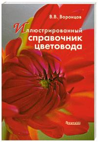 Иллюстрированный справочник цветовода.