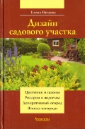 Дизайн садового участка Немова Е.М.